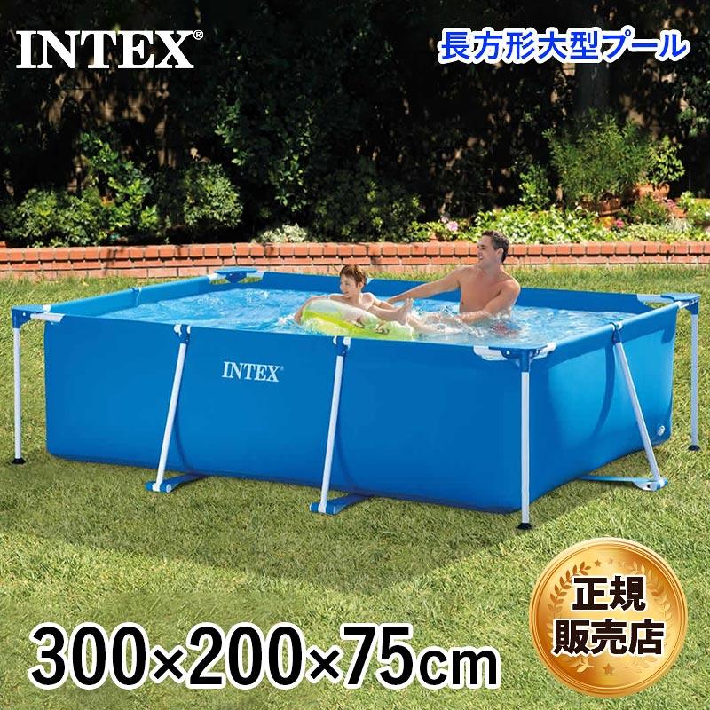 [縦300×横200×高さ75cm]INTEX プール