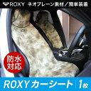 ROXY/ロキシー レディース カーシート カバー RSA164750 ドライバー シートカバー 防水加工 女性用