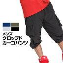 PONTAPES/ポンタペス メンズ ハーフカーゴパンツ{PP-112} ☆スポーツウェア トレーニングウェア フィットネスウェア ダンスウェア ダンスパンツ ウエア 衣装 ヒップホップ HIPHOP men's