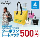 トートバッグ ビーチバッグ 耐水 防水 バック 鞄 カバン