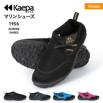 Kaepa 22cm~28cm マリンシューズ KP-00808