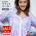 【キャッシュレス5%還元】 ラッシュガード レディース S〜...