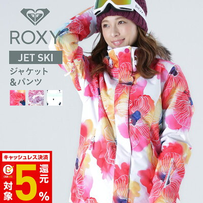ROXY RX2-SET