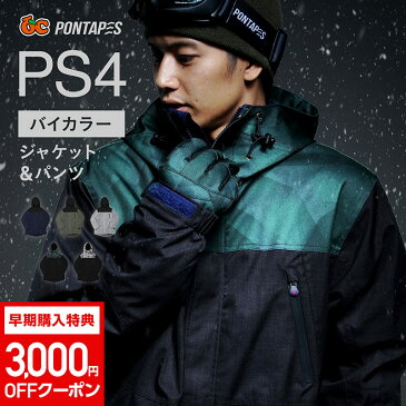 さらにP10倍 新作予約 全20色 スノーボードウェア スキーウェア メンズ レディース ボードウェア スノボウェア 上下セット スノボ ウェア スノーボード スノボー スキー スノボーウェア スノーウェア ジャケット パンツ 大きい ウエア キッズ も 激安 PS4