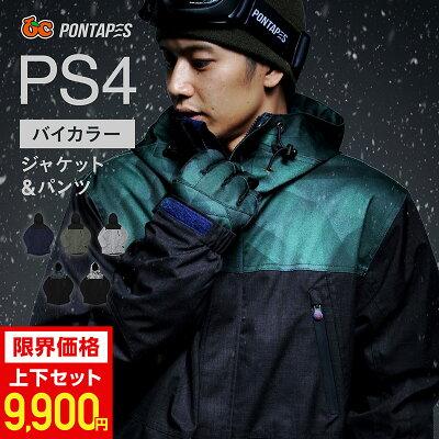 PS4-SET PONTAPES
