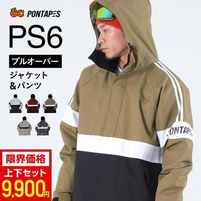 PS6-SET PONTAPES