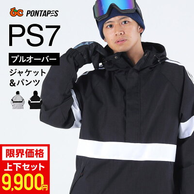 PS7-SET PONTAPES