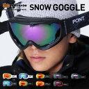 全品割引券配布中 レボミラー スノーボード スキー ゴーグル 全6色 ダブルレンズ スノーボードゴーグル スキーゴーグル レディース メンズ スノボ スノボー スキー スノボゴーグル スノボーゴーグル スノーゴーグル PNP-891 PONTAPES ジュニア キッズ ウェア も有の商品画像
