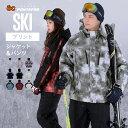 全品割引券配布中 限界値下! 全9色 スキーウェア メンズ レディース 上下セット スキーウエア 雪遊び スノーウェア ジャケット パンツ ウェア ウエア 激安 スノーボードウェア スノボーウェア スノボウェア ボードウェア も取り扱い POSKIの商品画像