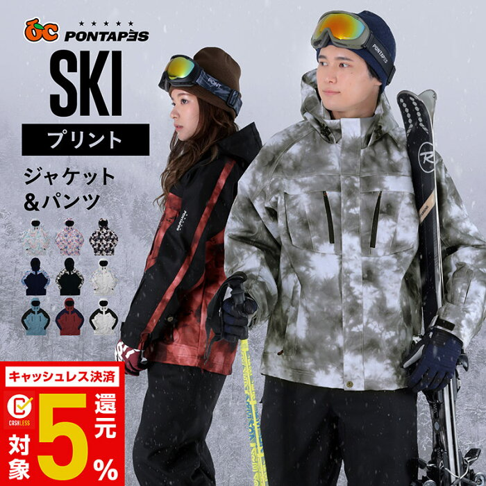 【緊急値下!!】 全9色 スキーウェア メンズ レディース 上下セット スキーウエア 雪遊び スノーウェア ジャケット パンツ ウェア ウエア 激安 スノーボードウェア スノボーウェア スノボウェア ボードウェア も取り扱い POSKI