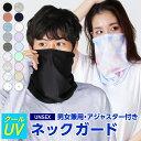 【予約】 ひんやり 接触冷感 夏用 夏 UV フェイスカバー...