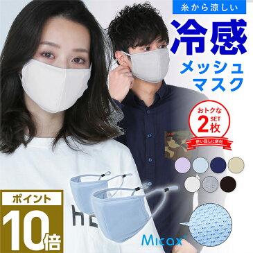 2枚セット 子供用有 接触冷感 ひんやり 夏用 UV 夏 マスク 洗える ラッシュガード エチケットマスク マスク メンズ レディース UVカット フェイスガード ランニングマスク フェイスマスク アウトドア ランニング フェイスカバー PAA-76 ※医療用ではありません