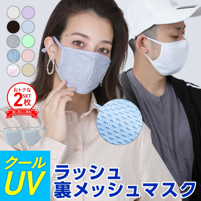 UV+裏メッシュマスク