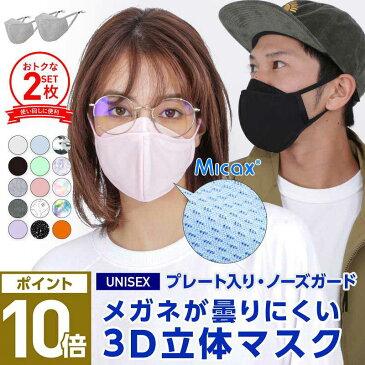 【G.W 店内全品P10倍】 2枚セット 3D立体マスク 接触冷感 子供サイズ 有 ひんやり UV マスク 洗える 洗えるマスク カラーマスク マスク メンズ レディース UVカット フェイスガード ランニングマスク フェイスマスク アウトドア ランニング フェイスカバー PAA-89M_2p