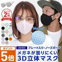 最大2000円OFF券配布中 2枚セット 3D立体マスク 接