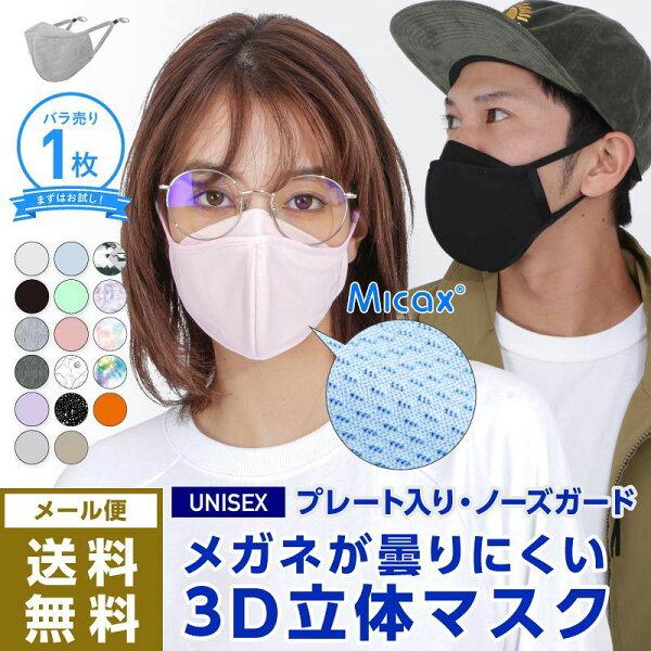 立体マスク 単品販売