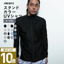 ラッシュガード 全15色 S〜XXL フードなし スタンドカラー メンズ レディース シャツ 長袖