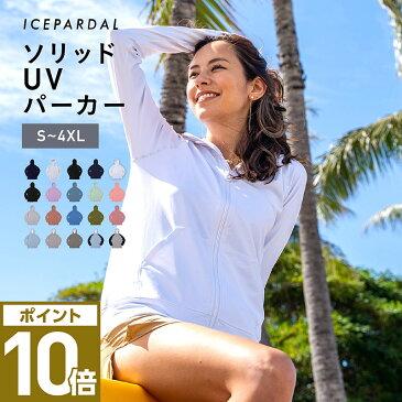透けない白 接触冷感 遮蔽率99.9%達成 ラッシュガード レディース 水着 長袖 パーカー UPF50+ UV UVカット ラッシュパーカー UVパーカー 体型カバー 大きいサイズ サーフパンツ トレンカ レギンス キッズ メンズ もIR7100