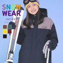 スキーウェア ジャケット スノーボードウェア 100〜150