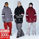 3000円クーポン付 全20色 スノーボードウェア スキーウェア メンズ レディース ボードウェア ...