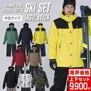 全11色 スキーウェア メンズ レディース 上下セット スキ