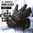 全品5%OFF券配布中 インナー付 スノーボード スキー グローブ スノーボードグローブ スキーグローブ メンズ スノボ スノボー スキー スノボグローブ スノボーグローブ スノーグローブ 手袋 5本指 激安 PG-05 PONTAPES ジュニア キッズ レディース ウェア もありの商品画像
