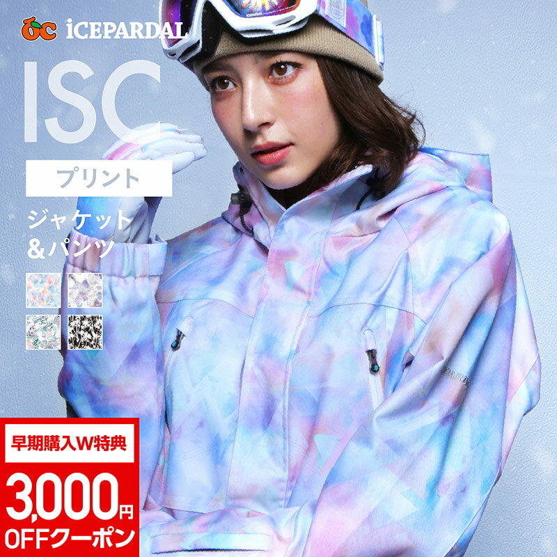 ICEPARDAL(アイスパーダル)『スノーボードウェアレディース上下セットISC』