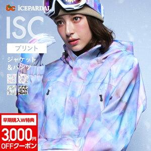 予約・3000円クーポン付 スノーボードウェア レディース スキーウェア 全20色 ボードウェア スノボウェア 上下セット スノボ ウェア スノーボード スノボー スキー スノボーウェア スノーウェア ジャケット パンツ 大きい ウエア メンズ キッズ も 激安 ISC