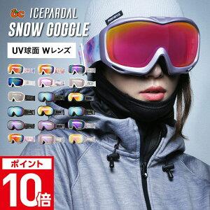 スノーボード スキー ゴーグル レボミラー ダブルレンズ 全10色 スノーボードゴーグル スキーゴーグル レディース スノボ スノボー スキー スノボゴーグル スノボーゴーグル スノーゴーグル 激安 IBP-782 スノーボードウェア メンズ キッズ ジュニア も