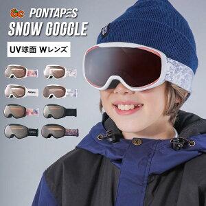 全品5%OFF券配布中 レボミラー スノーボード スキー ゴーグル ダブルレンズ スノーボードゴーグル スキーゴーグル キッズ ジュニア スノボ スノボー スキー スノボゴーグル スノボーゴーグル スノーゴーグル 男の子用 女の子用 メンズ レディース ウェア も PNKID-890