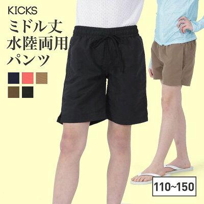 ショートサーフパンツ KICKS KJR-280
