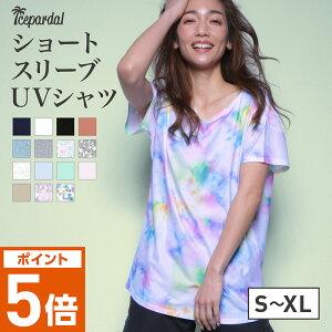 透けない白・遮蔽率99.9%達成 ラッシュガード レディース オーバー Tシャツ UPF50+ UV UVカット 半袖 体型カバー 大きいサイズ 水着 タンキニ キッズ メンズ ラッシュパーカー UVパーカーも 15カラー S~XL ICEPARDAL IR-7400