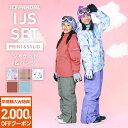 最大2000円OFF券配布中 スキーウェア 100〜150