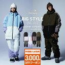 最大2000円OFF券配布中 スノーボードウェア スキーウェ