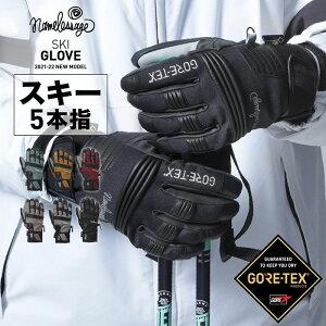 最大2000円OFF券配布中 GORE-TEX ゴアテックス スキー グローブ スキーグローブ レディース メンズ スノボ スノボー スノボーグローブ スノーグローブ スノーボード スノーボードグローブ 手袋 5本指 激安 AGE-41S namelessage 男性用 ジュニア キッズ ウェア も展開中