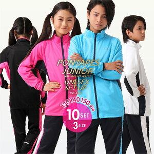 ポンタペス ジャージ セットアップ セットジャージ ラインジャージ スポーツ ジュニア ランニング ジョギング