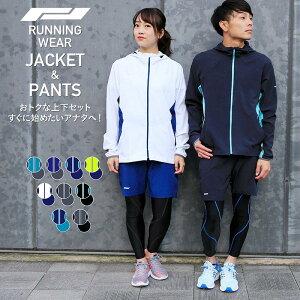 ランニングウェア 上下セット メンズ レディース S〜XL ジャケット パンツ ロング 2点セット おしゃれ スポーツウェア フィットネスウェア 短パン 長袖 上下セット ジョギング ジム エクササイズ マラソン 大きいサイズ PRNL-SET