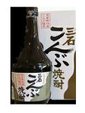 『三石こんぶ焼酎』アルコール度数20度 720ml