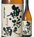 2012年『無垢の酒』!!まなつる『無垢の酒』 純米吟醸生原酒 720ml』【クール便必要】