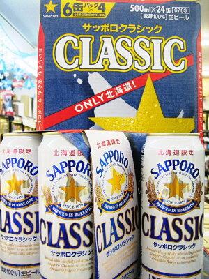 北海道の大地より。こだわりのビールです。サッポロクラシック・ビール[ 500ml×24本 ]【やっ...