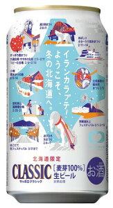 【北海道限定】サッポロクラシック「北海道冬のまつり缶」350ml×6本入り・1パック 国産ビー…