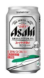 北海道新幹線開業記念【数量限定】アサヒ スーパードライ 350ml×24本(1箱)