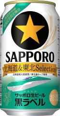 【北海道新幹線開業を記念】サッポロ生ビール黒ラベル 「北海道&東北Selecti…