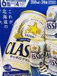 【やっぱりコレだ!】【北海道限定】サッポロクラシック350ml×24本 国産ビール