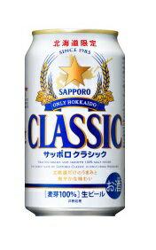 【北海道限定】父の日サッポロクラシック350ml×24本 国産ビール