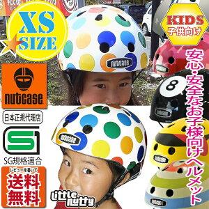 【レビューを書いて送料無料】お子様用ヘルメット/子供用/自転車、スケートボード、キッズバイ...