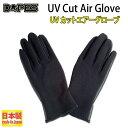 UV Cut Air Glove UV カットエアーグローブ...