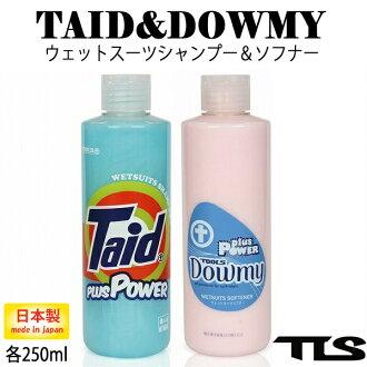 Wet suit shampoo & softener set /dawmy-taid