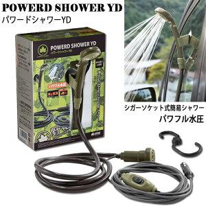 パワードシャワー シガーソケット式 簡易シャワー ポータブルシャワー