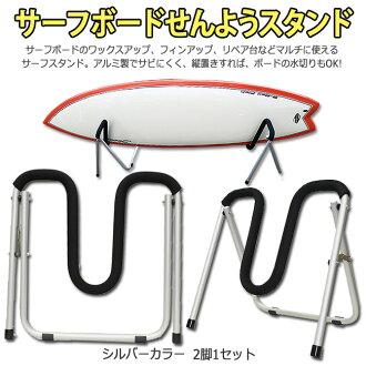 Board racks surfboard stand surfboard rack stand carrier サーフスタンド / wax-up for